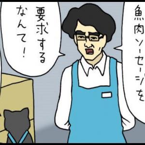 【漫画】レジネコ 第61回(作:キューライス)