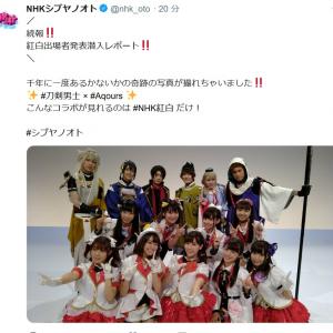 『刀ミュ』2018年最後の出陣はNHK紅白! 刀剣男士がAqours(ラブライブ!サンシャイン!!)と企画コーナーに出演決定
