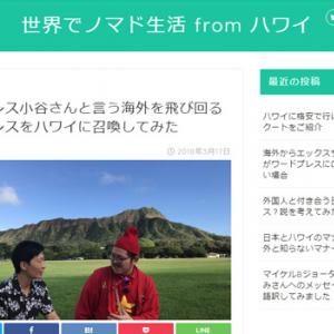 ホームレス小谷さんと言う海外を飛び回るホームレスをハワイに召喚してみた(世界でノマド生活 from ハワイ)
