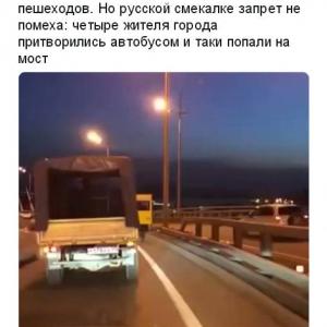 コント? コスプレ? バスのふりして自動車専用の橋を渡ろうとしたロシア人4人組
