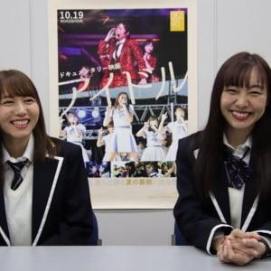 SKE48ドキュメンタリー映画『アイドル』須田亜香里&大場美奈インタビュー「荒療治の夏だった」