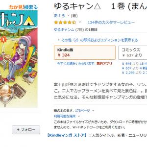 「ゆるキャン△」が3巻まで半額!「山と食欲と私」など新潮社のコミックスは50%ポイント還元