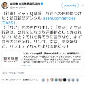 「『ない』ものを作り出して『ある』とする行為は、公共をになう放送番組として許されない」朝日新聞社説にツッコミ多数