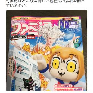 大川ぶくぶ先生「竹書房はどんな気持ちで他社誌の表紙を飾っているのか」ポプ子がファミ通の表紙で……