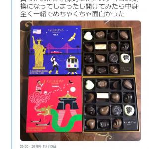 台湾土産に『GODIVA』のチョコレートを渡した結果→「ただのチョコの交換になってしまった」「私もシンガポールのお土産が同じでした」