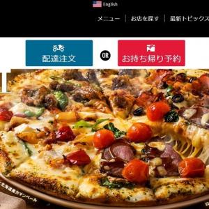 """ドミノ・ピザでLサイズピザが全品50%OFF 13日間限定の""""感謝祭""""開催"""
