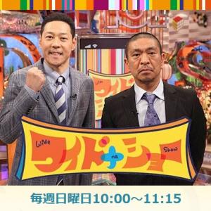 松本人志さんが関ジャニ・大倉さんのストーカー被害に同情 「枕元に座ってたこともあった」「浜田なんかファンの奴どついてましたよ」