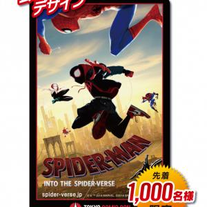新たなスパイダーマンの誕生となる『スパイダーマン:スパイダーバース』日本公開が3月8日に決定! コミコン限定ムビチケも