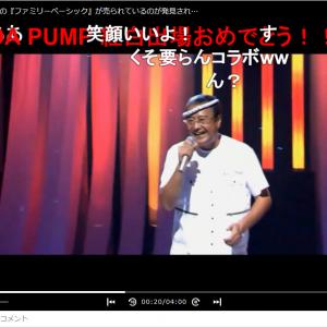大ヒットDA PUMP『U.S.A.』のMAD動画にも再注目!? 驚異のシンクロ率「俺らU.S.A.さ行ぐだ」
