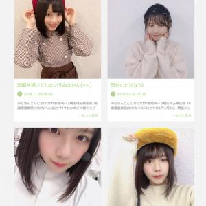 けやき坂46・渡邉美穂さんがブログで縦読み「もうムリ」とSOS!? 「誤解を招いてしまいすみません」と謝罪
