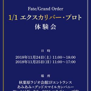 約束された体験:「Fate/Grand Order 1/1 エクスカリバー・プロト」全国初の体験会が秋葉原ラジオ会館で開催決定!