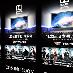 映画体験を激変させる上映システム『ドルビーシネマ』が日本初上陸! さっそく劇場に行ってみた