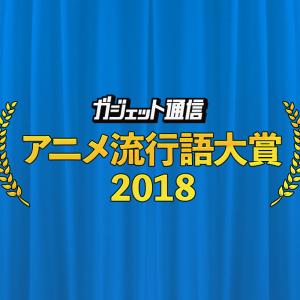 今度こそ『ポプテピ』が1位になるか!?『ガジェット通信 アニメ流行語大賞2018』一般投票開始!11月27日24時まで