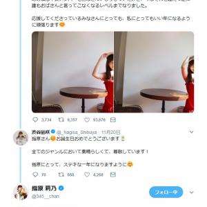 渋谷凪咲さん「指原にとって、ステキな一年になりますように」お祝いツイートに指原莉乃さん「最後呼び捨てで笑った」