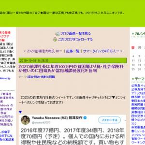 ZOZO前澤社長は年収100万円の貧困層より税・社会保険料が軽いのに田端氏が富裕層課税強化を批判(すくらむ)