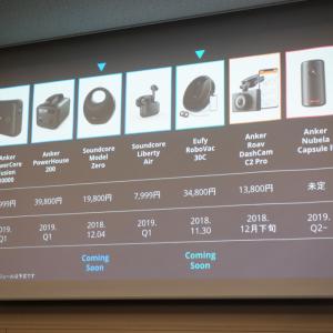 『Anker』『Soundcore』の新製品を続々発表! 大容量になった『PowerCore Fusion』やAndroid TV搭載のスマートプロジェクターなどがお披露目