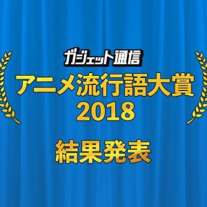 今年は彼の年!『ガジェット通信 アニメ流行語大賞2018』は「安室透」&「安室の女」に決定