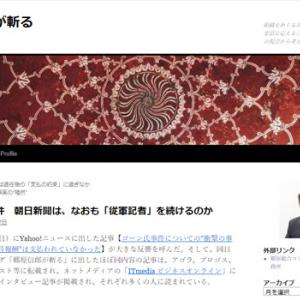 ゴーン氏事件 朝日新聞は、なおも「従軍記者」を続けるのか(郷原信郎が斬る)