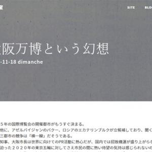 大阪万博という幻想(内田樹の研究室)