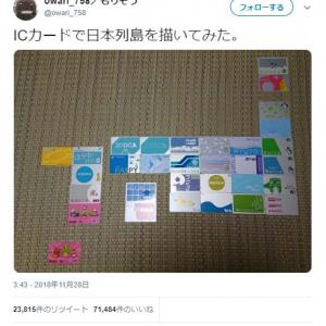 「ICカードで日本列島を描いてみた」ツイートが反響「鹿児島限定のラピカもどうぞ」「ナイスパスはいってるのすき」