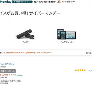 Amazon『サイバーマンデー』:『Echo』シリーズや『Fire TV Stick』『Kindle Paperwhite』などAmazonデバイスが最大46%OFFに