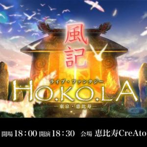 幻想的な日本ファンタジーを奏でる夫婦音楽家まほろば ワンマンライブ『HO.KO.LA -風記-』の先行チケット販売開始!