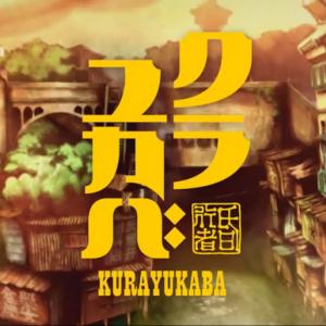 名作Flash『ウシガエル』の塚原重義が新作長編アニメ『クラユカバ』の制作支援を募集! 「僕は生きています。ずっと作り続けています」