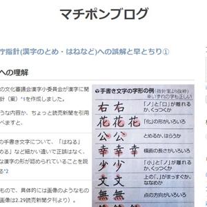 文化庁指針(漢字のとめ・はねなど)への誤解と早とちり(マチポンブログ)