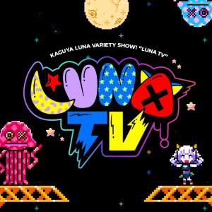 おはよおおおおお!!!!!!! 観てえええええ!!!!!!!! 輝夜月の輝夜月による輝夜月のレギュラーニコ生『LUNA TV』開設!