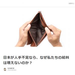 日本が人手不足なら、なぜ私たちの給料は増えないのか?(note)