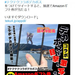 「小林幸子」や「ポプテピピック」が町の中に!一生歩けるRPG「テクテクテクテク」TVCM放送記念キャンペーン中