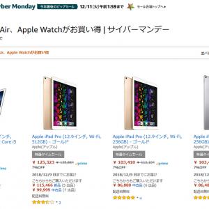 Amazon『サイバーマンデー』:Apple製品も登場 『iPad』『Macbook Air』『Apple Watch』が30時間限定でOFF