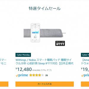 Amazon『サイバーマンデー』:Withingsのアナログ腕時計型活動量計や睡眠センサーが本日23時59分までセール中