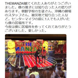 沖縄基地・LGBT・BTS・朝鮮学校の無償化問題……ウーマン村本大輔さんが今年も「THE MANZAI」で時事ネタを披露