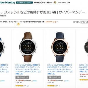 Amazon『サイバーマンデー』:デザインが美しいSKAGENやFOSSILのスマートウォッチが半額以下