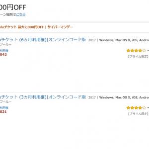 Amazon『サイバーマンデー』:『Hulu』の6か月利用チケットが2000円OFF 複数購入もOK