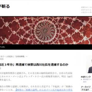 ゴーン氏「直近3年分」再逮捕で検察は西川社長を逮捕するのか (郷原信郎が斬る)