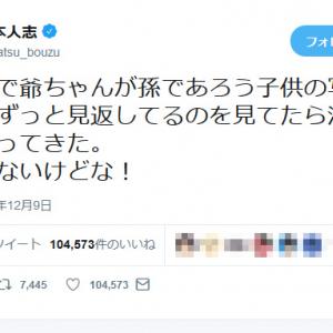 『M-1グランプリ』での涙が話題となった松本人志さん 「泣いてないけどな!」とツイート