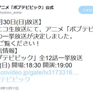 ニコニコアニメ史上最速ミリオン達成の『ポプテピピック』 12月30日に一挙放送が決定!