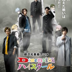 蒼井翔太も出演!2次元と3次元世界を行き来するハイブリッドアニメ『Dimensionハイスクール』PV公開