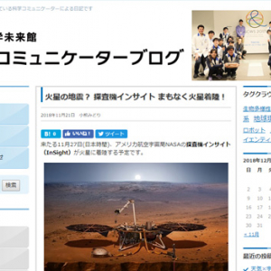 火星の地震? 探査機インサイト まもなく火星着陸!(日本科学未来館科学コミュニケーションブログ 科学コミュニケーター 小熊みどり)