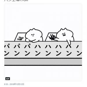 「パン工場のGIF」イラスト動画がネットで大反響「ノン→ハン→パン」「なんだろうこのずっと見ていられる感」