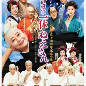 強烈なポスターがSNSで大反響! 水谷千重子50周年記念公演『とんち尼将軍 一休ねえさん』