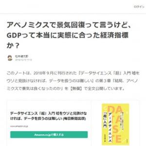 アベノミクスで景気回復って言うけど、GDPって本当に実態に合った経済指標か?(note)