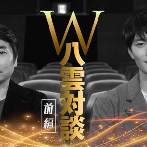 今夜最終回:ドラマ『昭和元禄落語心中』がSNSで神企画を連発