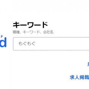 『Indeed』で「もぐもぐ」と検索すると日給5万円でスイーツを食べるアルバイト情報が出てくる