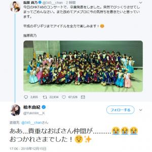 柏木由紀さん「ああ…貴重なおばさん仲間が……」 指原莉乃さんの卒業発表にツイートを寄せる