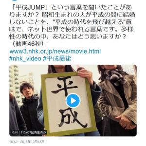 昭和生まれの人が平成を未婚のまま飛び越える意味の『平成JUMP』 NHKニュースが取り上げて物議