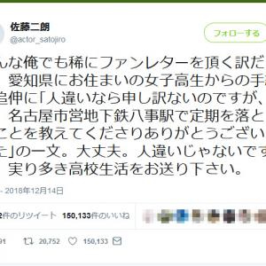 「大丈夫。人違いじゃないですよ 」 佐藤二朗さんのツイートが「いいね!」15万超の大反響