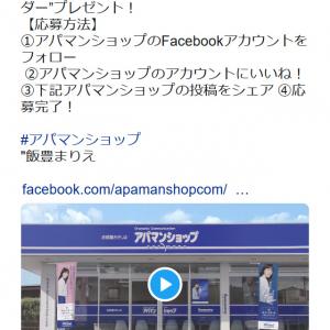 「謝罪が遅い」 札幌市の爆発事故でアパマンショップの『Twitter』アカウントに非難の声殺到